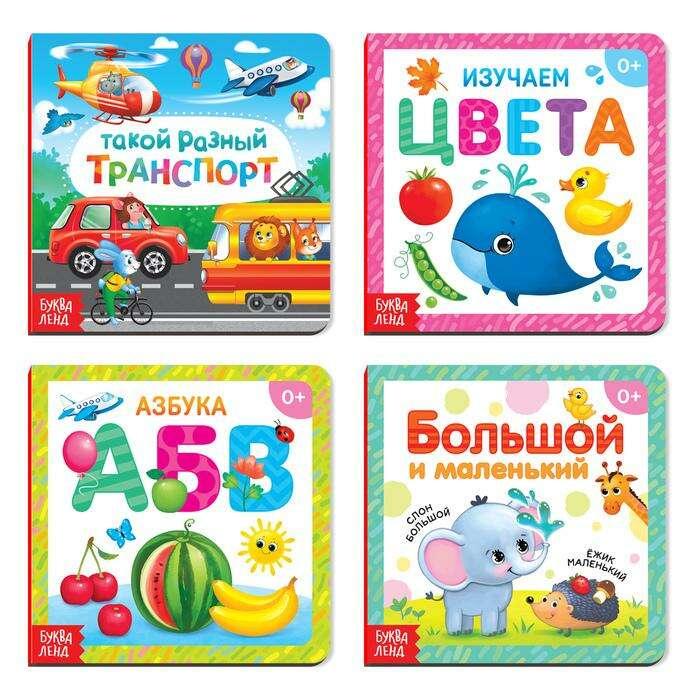 Книги картонные набор «Обучающие», 4 шт.