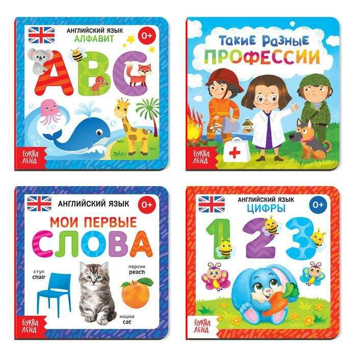 Книги картонные набор «Учим английский язык и профессии», 4 шт по 10 стр