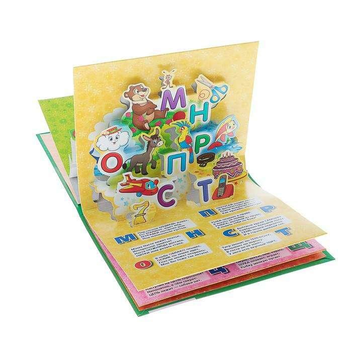 Книжка-панорамка для малышей «Азбука в стихах». Жукова М. А.