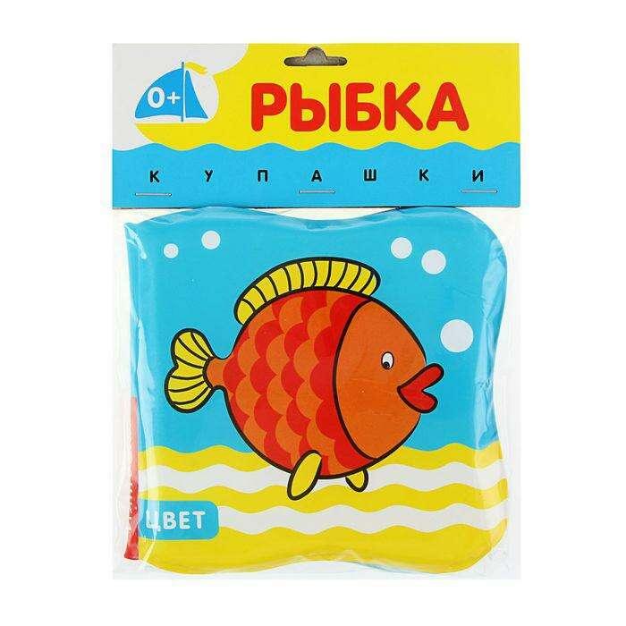 Книжка для купания «Купашки. Рыбка»