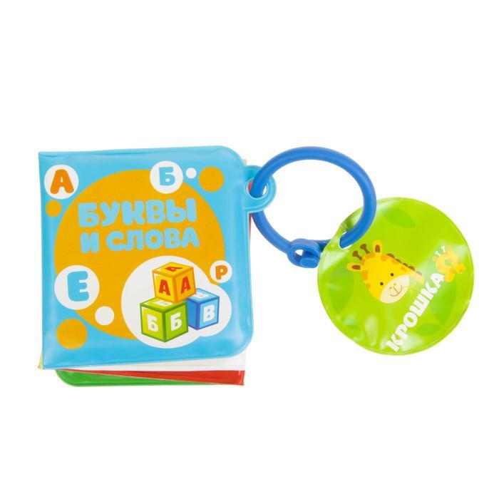 Книжка для игры в ванной «Буквы и слова» с пищалкой