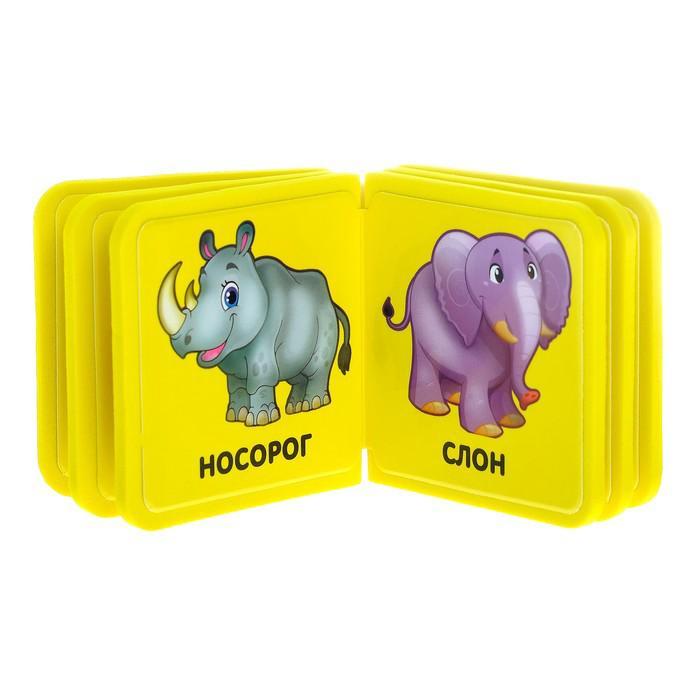 Книжка-кубик EVA «Зоопарк», 6 х 6 см, 12 страниц