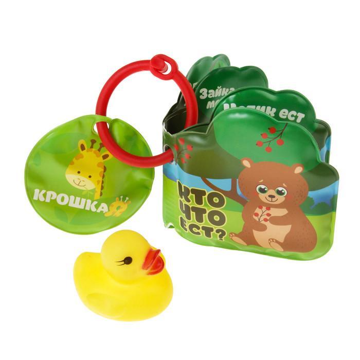 Набор для купания «Кто что ест?», 2 предмета: книжка и резиновая игрушка-уточка