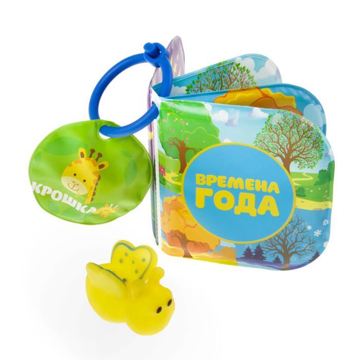 Набор для купания «Времена года», 2 предмета: книжка и резиновая игрушка