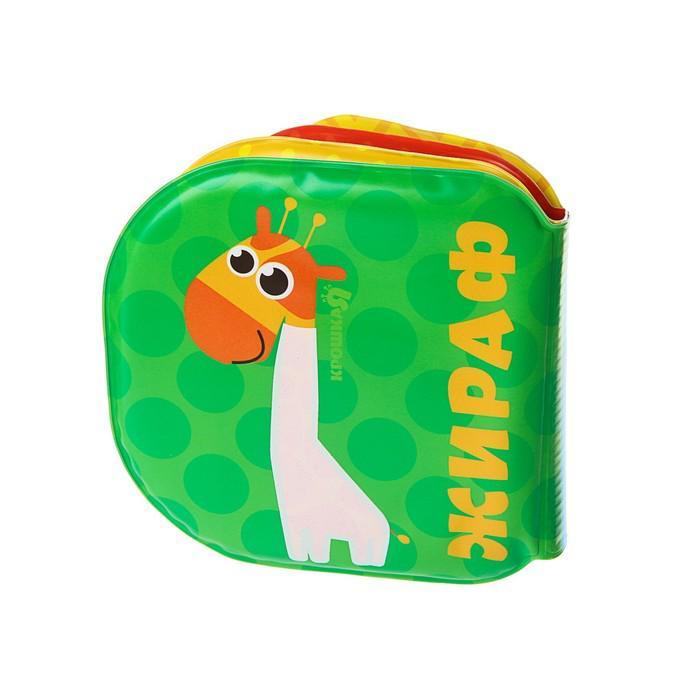 Книжка для игры в ванной «Зоопарк»