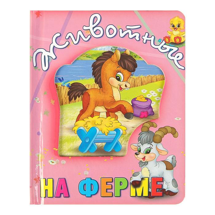 Книги о животных «Животные на ферме»