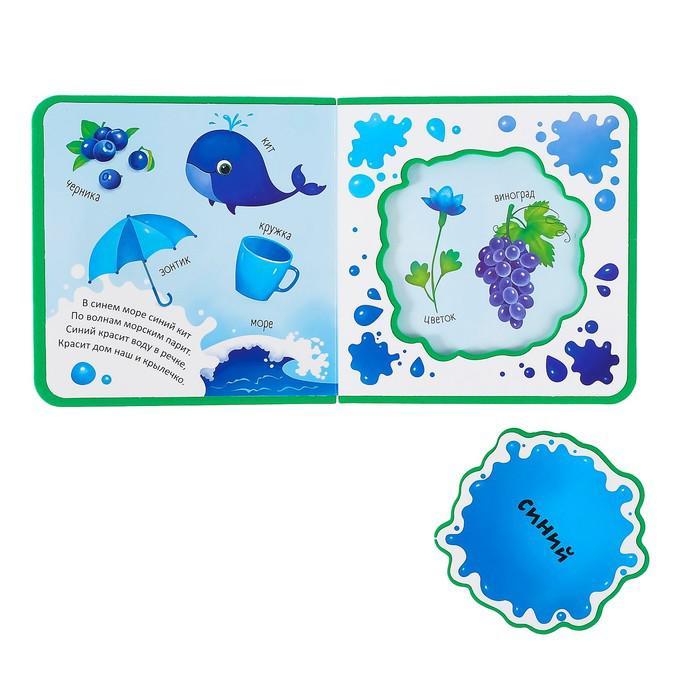 Книжка EVA с мягкими пазлами «Изучаю цвета», 12 стр