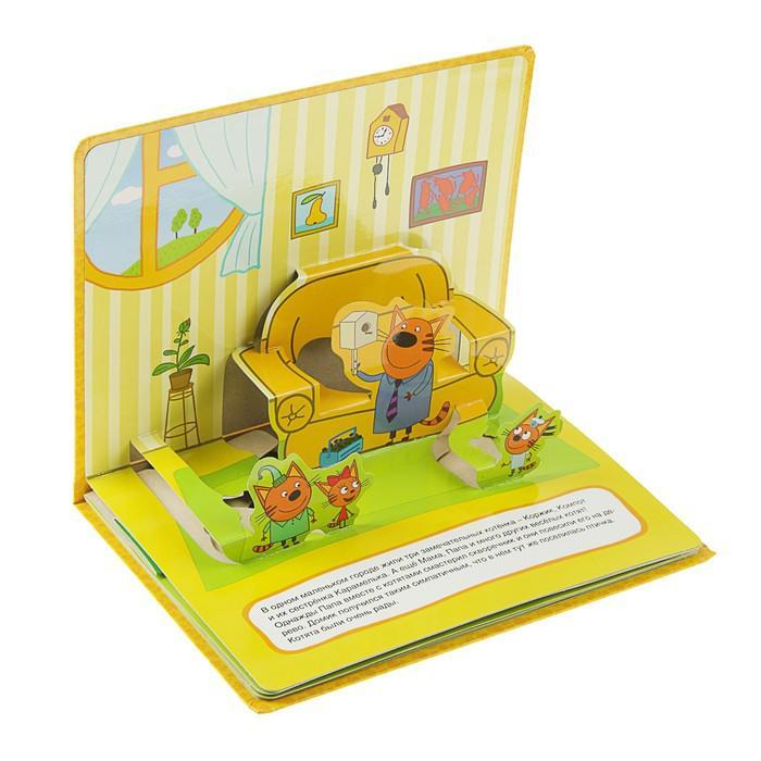 Книжка-панорамка + поп-ап «Три кота. Домик на дереве»
