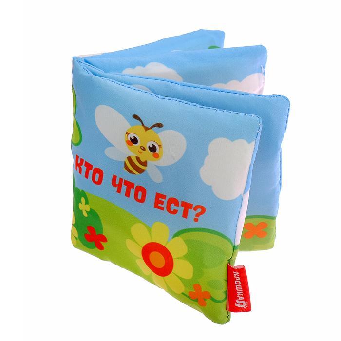 Мягкая книжка-шуршалка «Кто что ест?», 12 х 12 см