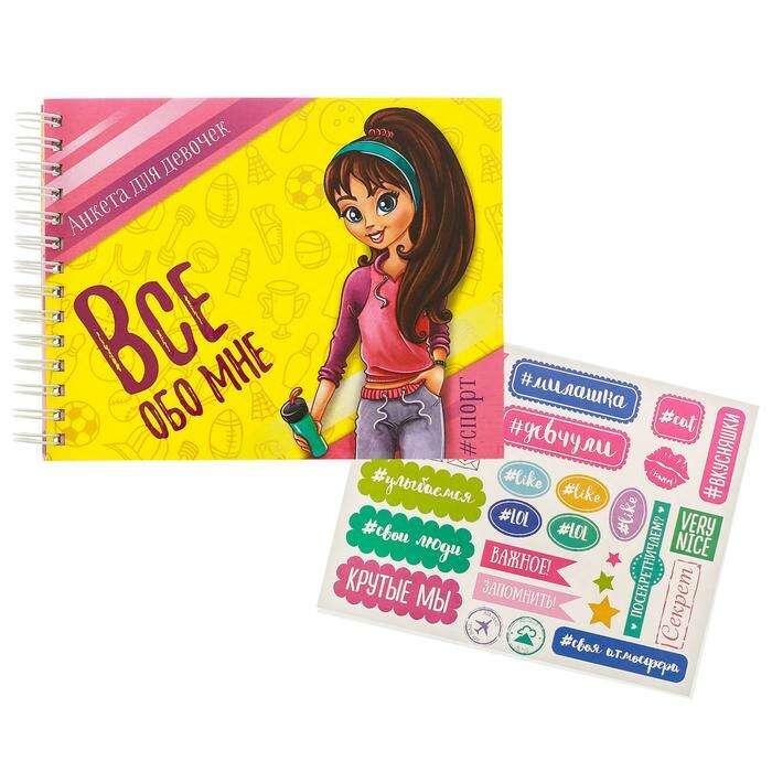 """Анкета для девочек на гребне с наклейками  """"Всё обо мне"""", А6, твёрдая обложка, 60 страниц"""