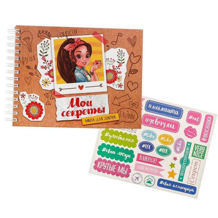 """Анкета для девочек на гребне с наклейками """"Мои секреты"""", А6, твёрдая обложка, 60 страниц """"Мои секреты"""", А6, твёрдая обложка, 60 страниц"""