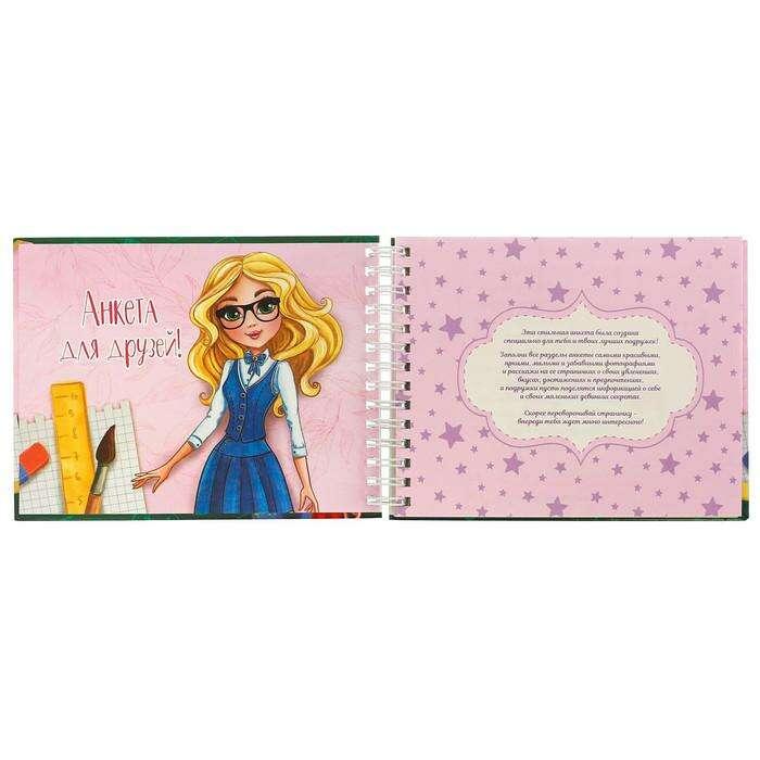 """Анкета для девочек на гребне с наклейками """"Мои школьные друзья"""", А6, твёрдая обложка, 60 страниц """"Мои школьные друзья"""", А6, твёрдая обложка, 60 страниц"""