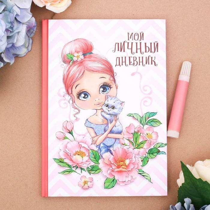 """Личный дневник """"Мой личный дневник"""", твёрдая обложка, А5, 80 листов """"Мой личный дневник"""", твёрдая обложка, А5, 80 листов"""