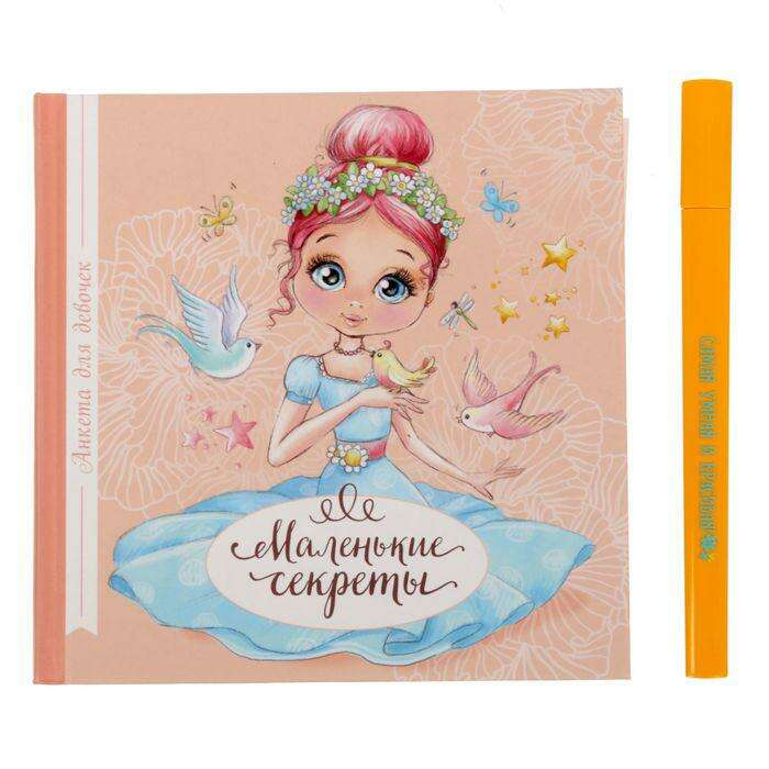 """Подарочный набор  """"Самой прекрасной"""": анкета для девочек, 20 страниц, ручка и наклейки"""