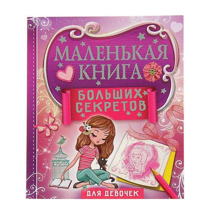Маленькая книга больших секретов для девочек. Иолтуховская Е. А. Автор: Иолтуховская Е.А.