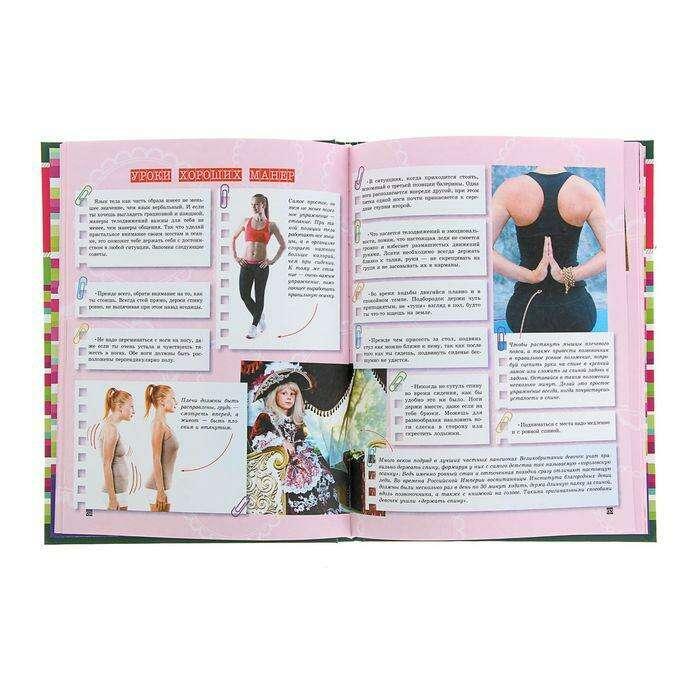 Самая нужная книга для современных девчонок