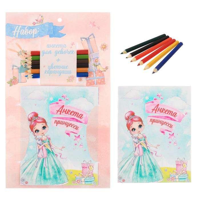 """Набор """"Для принцессы"""": анкета для девочек, А6, 32 страницы и карандаши, 6 шт. (+карандаши)"""