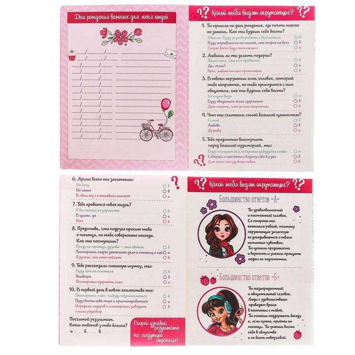 """Набор """"Для тебя"""": анкета для девочек, А6, 32 страницы и карандаши, 6 шт. (+карандаши)"""