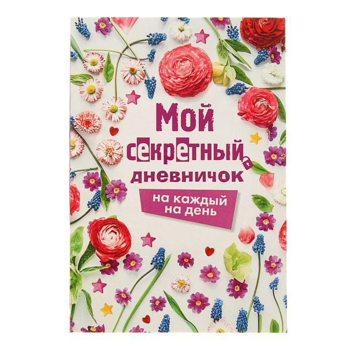 Мой секретный дневничок на каждый день. Гордеева Е. А., Парнякова М. В.