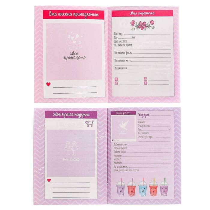 """Анкета для девочек """"Анкета принцессы"""", А6, 32 страницы """"Анкета принцессы"""""""