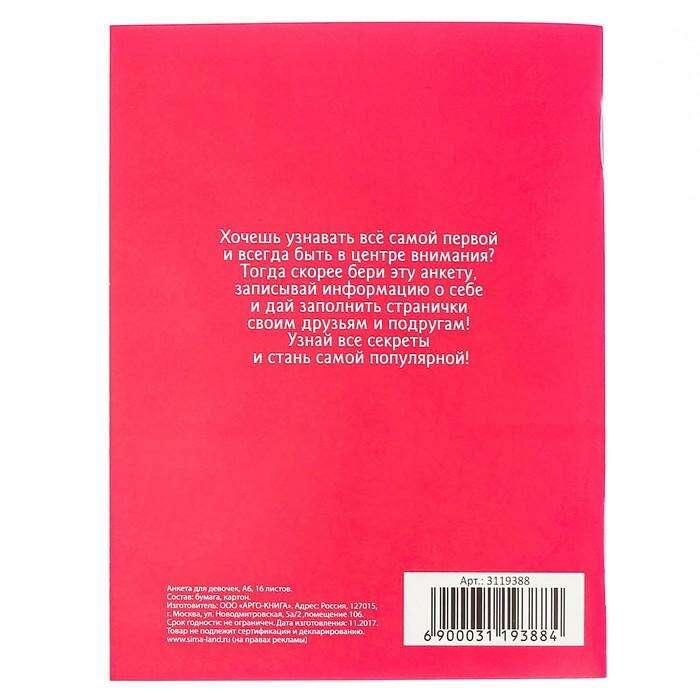 """Анкета для девочек """"Всё обо мне"""", А6, 32 страницы """"Всё обо мне"""""""