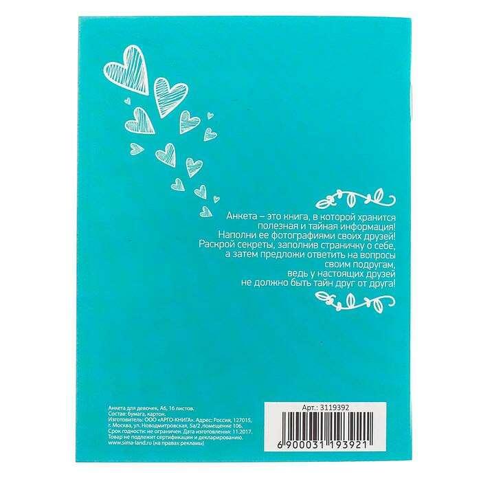 """Анкета для девочек """"Анкета для друзей"""", А6, 32 страницы """"Анкета для друзей"""""""