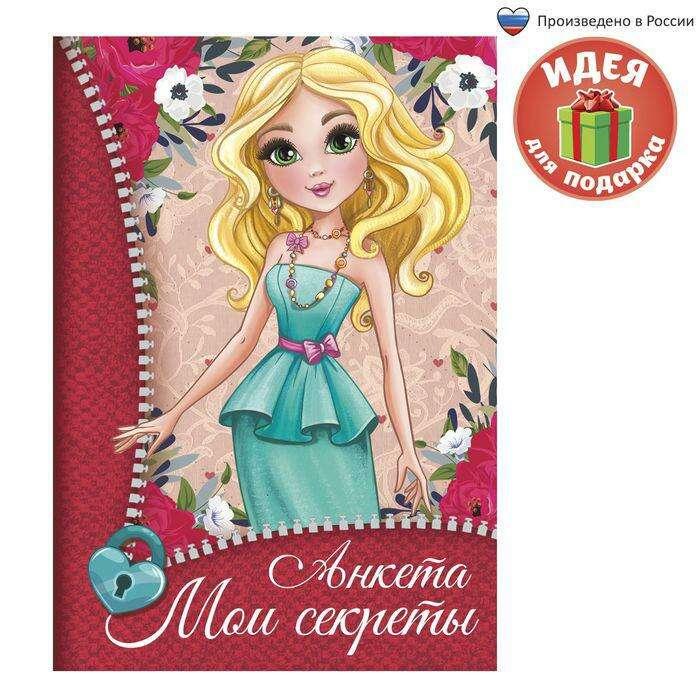 """Анкета для девочек """"Мои секреты"""", А5, 32 страницы """"Мои секреты"""""""