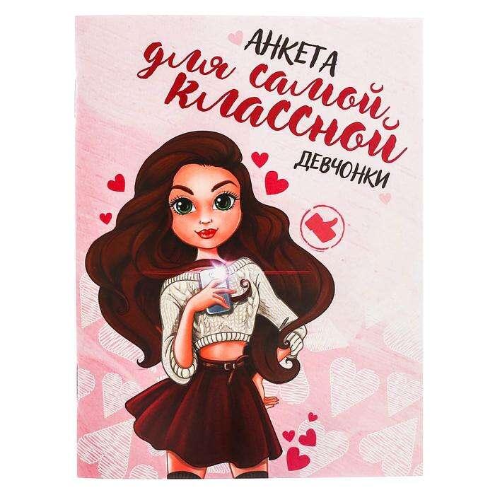 """Набор  """"Для самой классной девчонки"""": анкета для девочек, А6, 32 страницы и карандаши, 6 шт."""