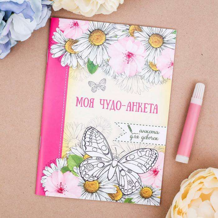 """Анкета для девочек """"Моя чудо-анкета"""", А5, 32 страницы """"Моя чудо-анкета"""""""