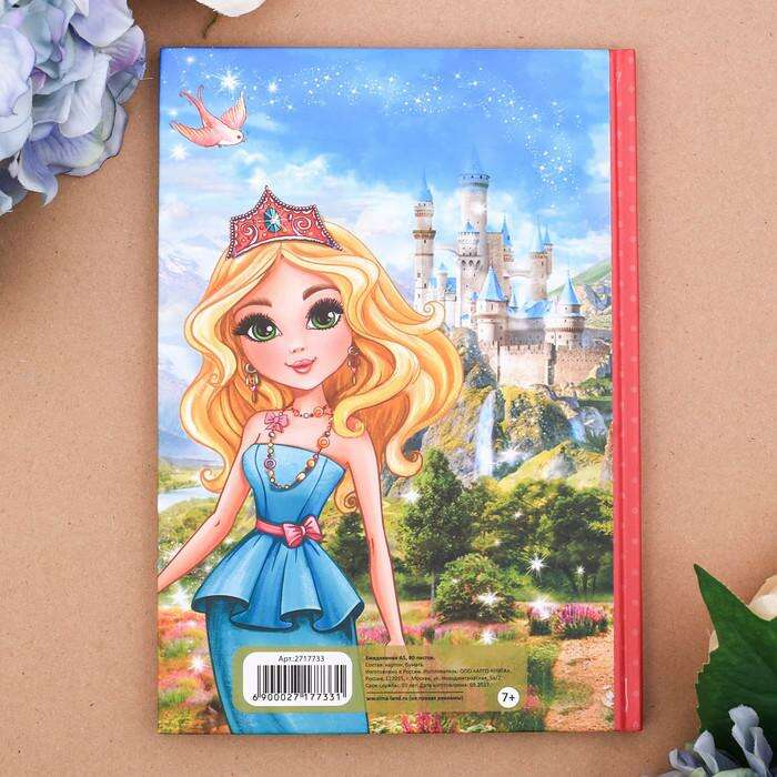 """Личный дневник  """"Дневник принцессы"""", твёрдая обложка, А5, 80 листов"""