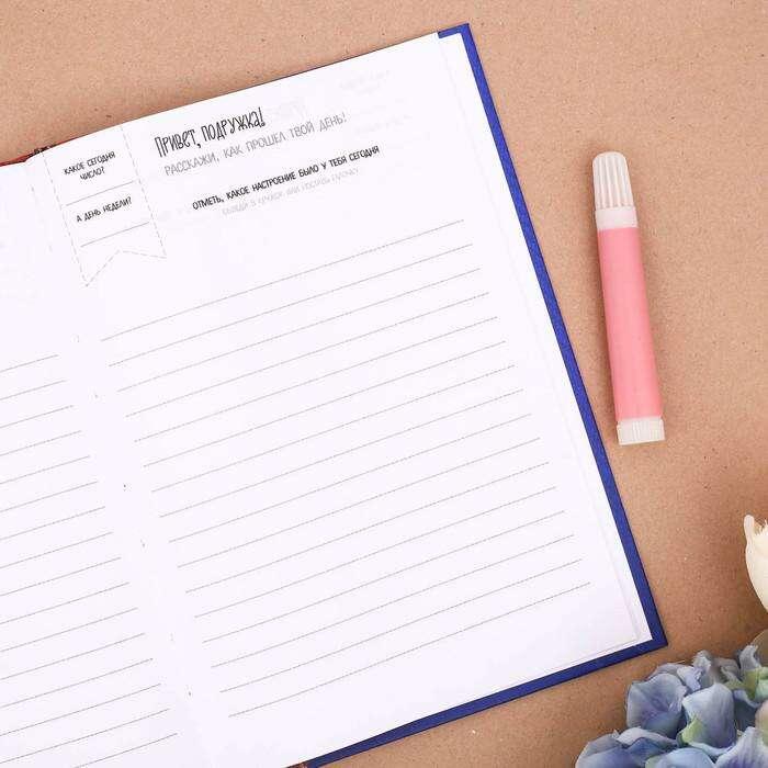 """Личный дневник """"Всё самое важное"""", твёрдая обложка, А5, 80 листов """"Всё самое важное"""", твёрдая обложка, А5, 80 листов"""