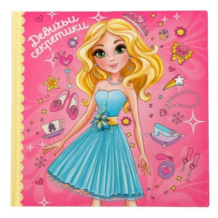 """Анкета для девочек с наклейками """"Девичьи секретики"""", 14,5 х 14,5 см, твёрдая обложка, 20 страниц """"Девичьи секретики"""", 14,5 х 14,5 см, твёрдая обложка, 20 страниц"""