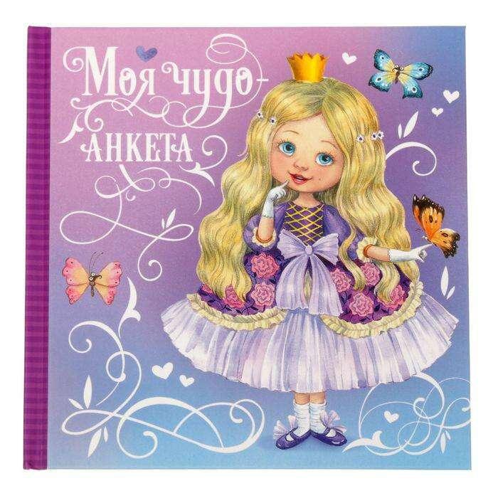 """Анкета для девочек с наклейками """"Моя чудо-анкета"""", 14,5 х 14,5 см, твёрдая обложка, 20 страниц """"Моя чудо-анкета"""", 14,5 х 14,5 см, твёрдая обложка, 20 страниц"""