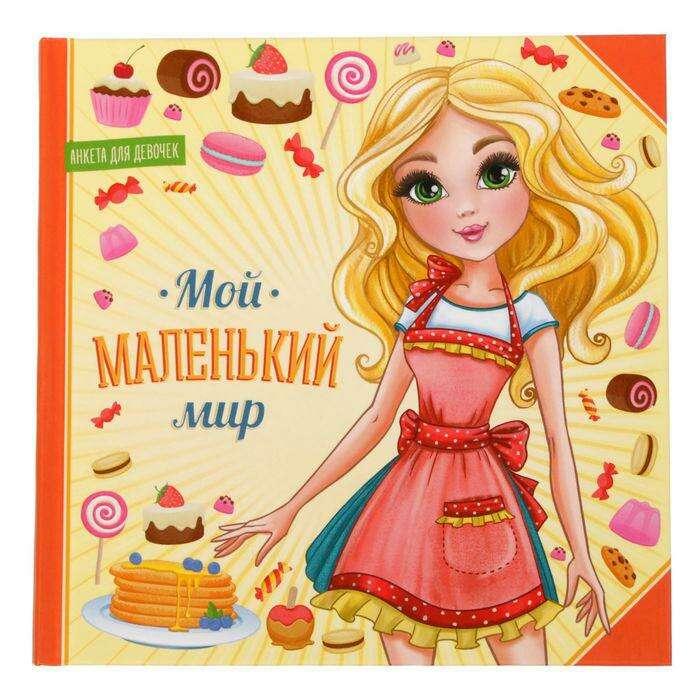 """Анкета для девочек с наклейками """"Мой маленький мир"""", 14,5 х 14,5 см, твёрдая обложка, 20 страниц """"Мой маленький мир"""", 14,5 х 14,5 см, твёрдая обложка, 20 страниц"""