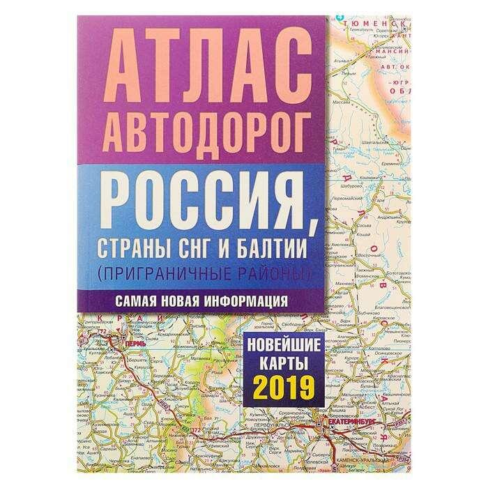 Атлас автомобильных дорог россии, влагалище видео на русском