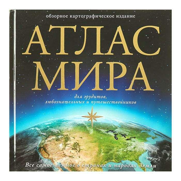 Атлас мира для эрудитов, любознательных и путешественников мира