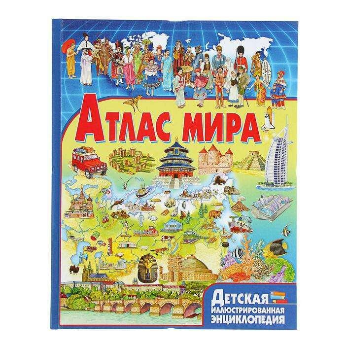 Детская иллюстрированная энциклопедия «Атлас мира» Детская иллюстрированная энциклопедия