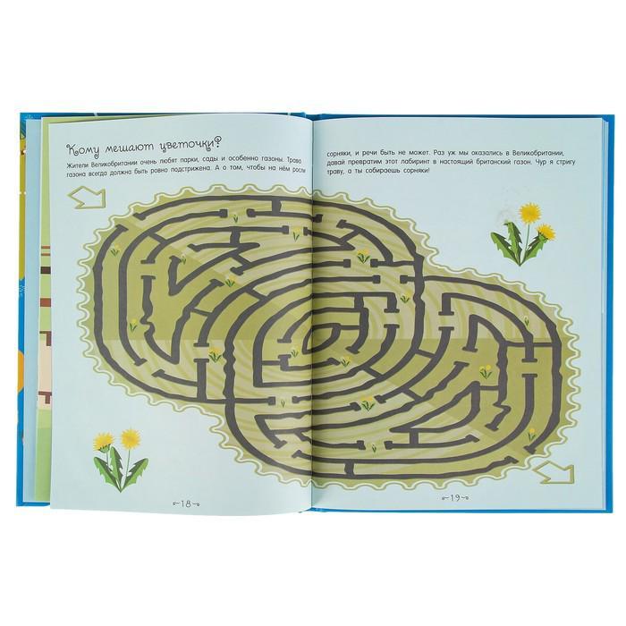 Большая книга лабиринтов «Атлас мира»