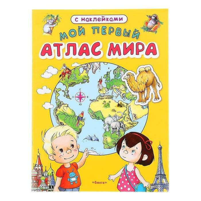 """Книжка с наклейками «Мой первый атлас мира» """"Мой первый атлас мира"""""""