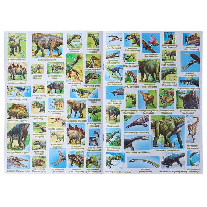 Атлас Мира с наклейками «Динозавры», 21 х 29.7 см