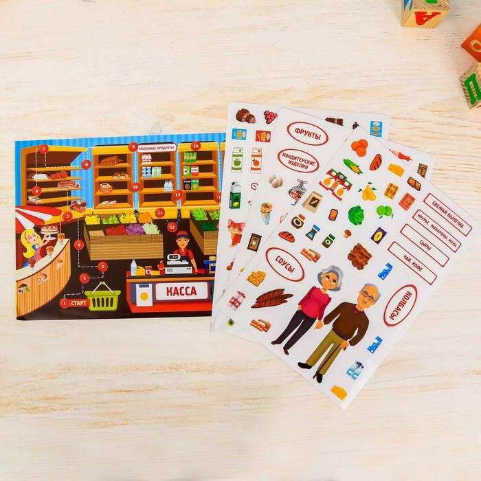 Развивающая игра с наклейками «Магазин», 110 наклеек
