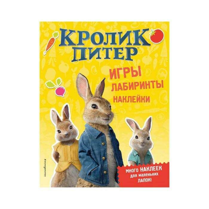 Кролик Питер. Игры, лабиринты, наклейки. Волченко Ю. С.