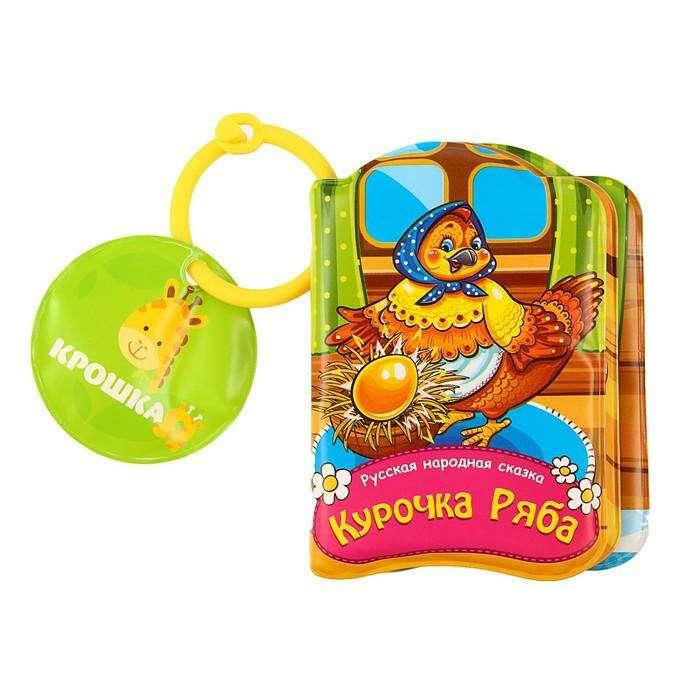 Книжка для игры в ванной «Курочка Ряба» с пищалкой