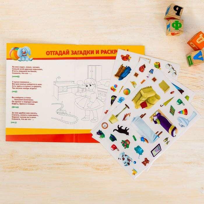 Развивающая игра с многоразовыми наклейками «Мой дом», 97 наклеек