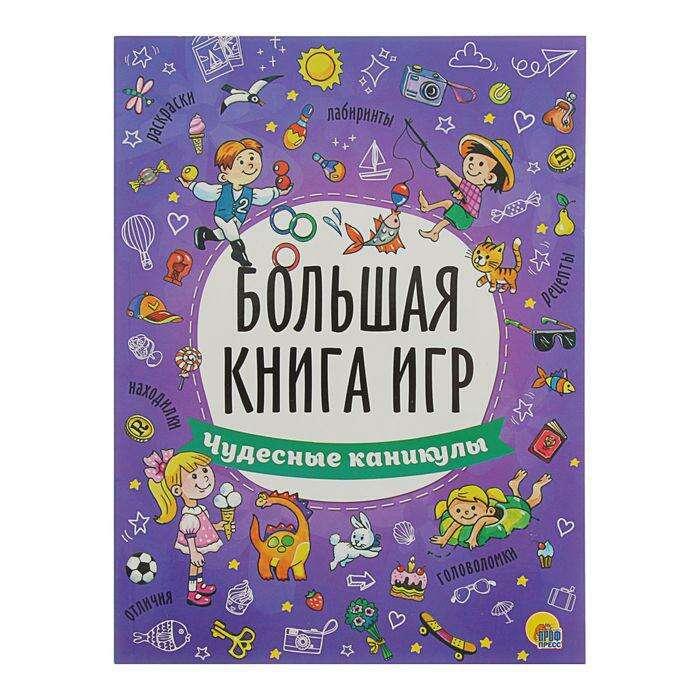 Большая книга игр «Чудесные каникулы»
