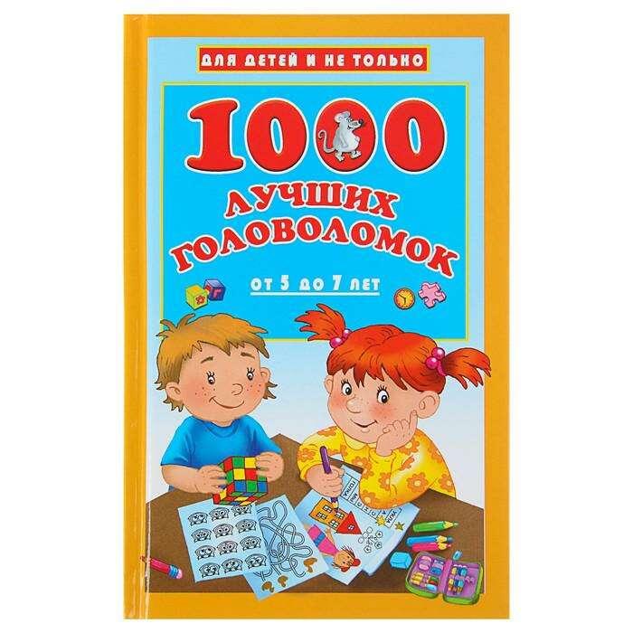 1000 лучших головоломок от 5 до 7 лет. Дмитриева В. Г.