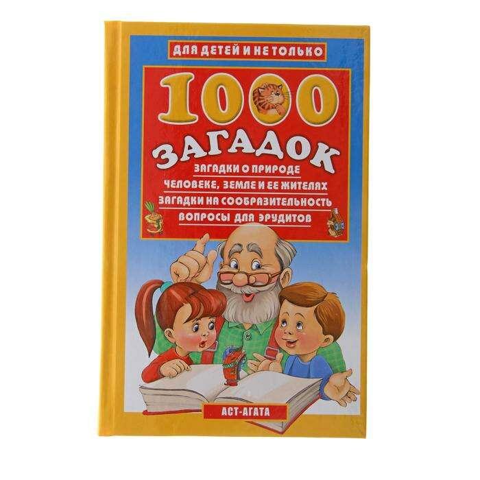 1000 загадок. Лысаков В. Г.