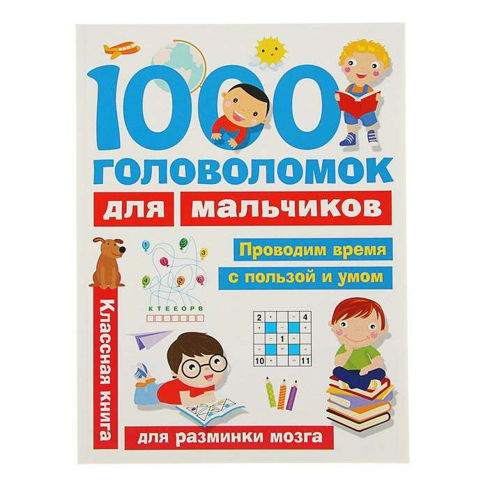 1000 головоломок для мальчиков. Дмитриева В. Г.