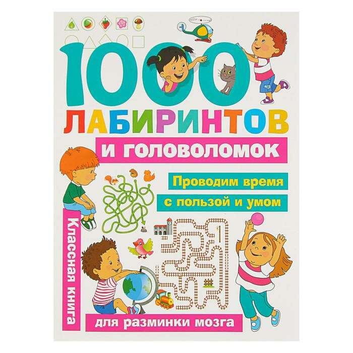 1000 лабиринтов и головоломок. Малышкина М. В., Дмитриева В. Г.