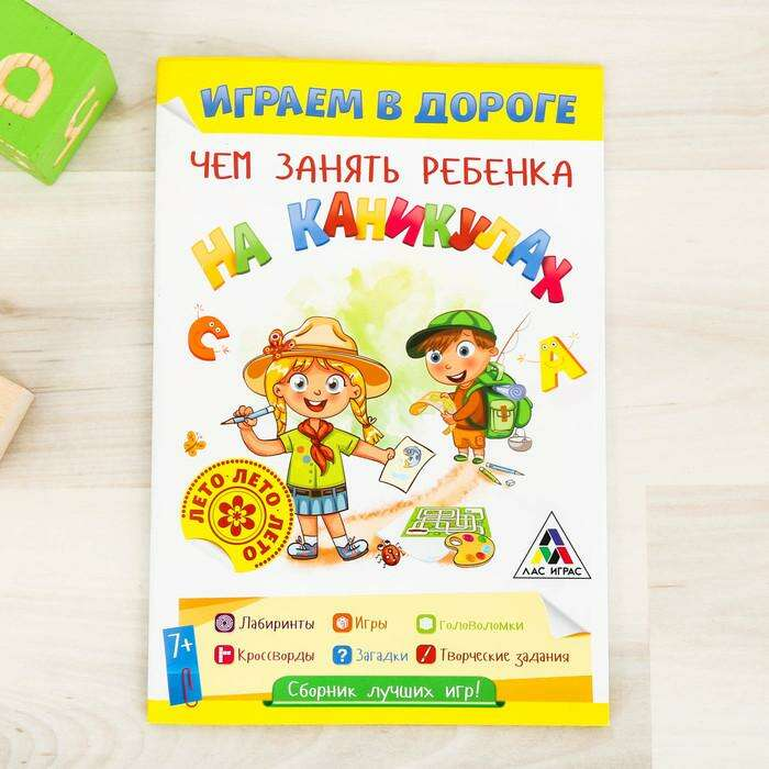 Книга - игра «Чем занять ребенка на каникулах, Лето в дороге»